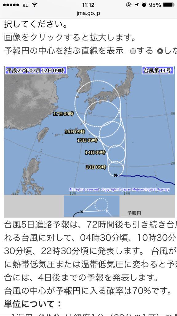 台風11号の進路見事に九州縦断コースだな http://t.co/0puKnppb8M
