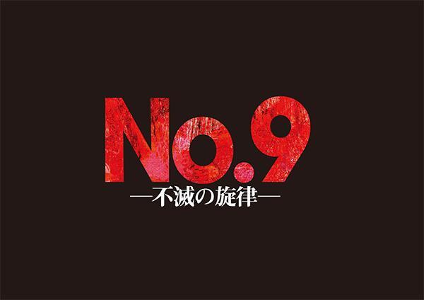 稲垣吾郎/大島優子 他出演「No.9-不滅の旋律-」を劇場HPに公開しました。北九州公演一般発売8/8(土)~。劇場チケットクラブQ先行受付8/1(土)15:00~17:00電話のみ。詳細⇒http://t.co/w6Ovq6KnvJ http://t.co/9DBnSAG6Bw