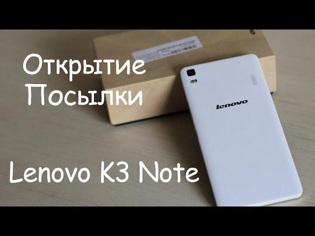 Открытие посылки из Китая. Lenovo K3 Note http://t.co/mMIplC0jDD...