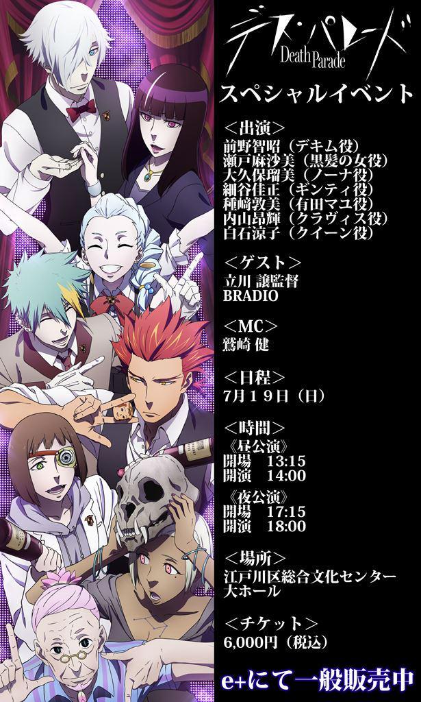 【追加告知】7/19のイベントMCは鷲崎健さんです。イベント限定朗読劇、キャスト達のデス・ナイン・ゲームなど盛り沢山。チ