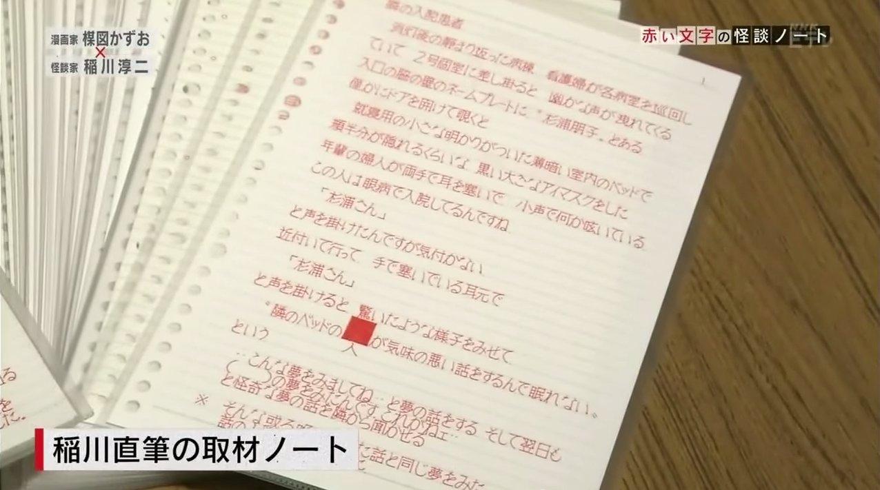 稲川淳二の書いた文字がフォントのようだと話題