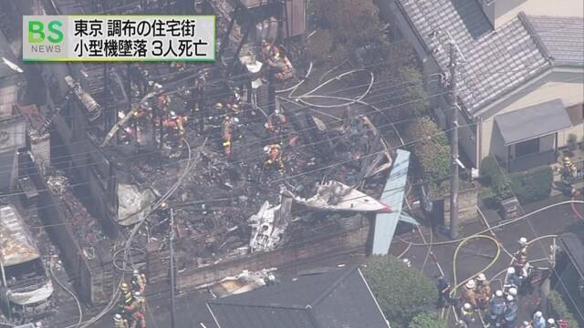 [Internacional] Avião pequeno cai em área residencial perto de Tóquio e deixa mortos CK0B1ugUcAE4iUz
