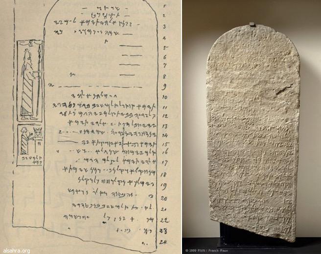 القطعة الثانية من تيماء في متحف اللوفر - باريس  مسّلة تيماء  القرن ٥ ق م  يوثق وصول المعبود الجديد واستقبال الكاهن له http://t.co/hSvCQktV0G