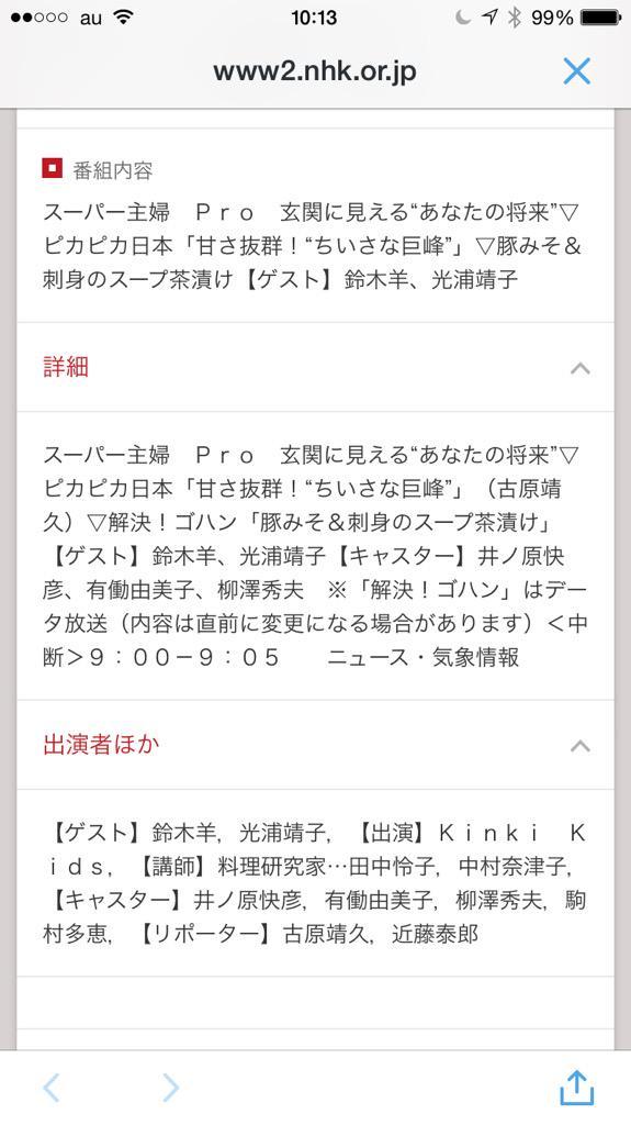 また朝から恥を晒しに…8/3(月)NHK朝8:15〜「あさイチ」に出させていただきまふ。鈴木羊、いちおうミュージシャンのつもりです。 http://t.co/B8IHvf12TB