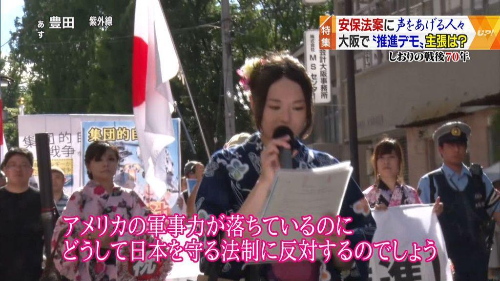 7/20大阪で開催の女子主体の安保法案賛成デモ。これもキー局は勿論、新聞でも全く報道されなかった。ヤフーニュースの意識調査では賛成派が反対派を上回っているが、少なくとも国論を二分する問題なら、メディアは双方の意見を公平に扱うべきです。 http://t.co/XV9orncOxx
