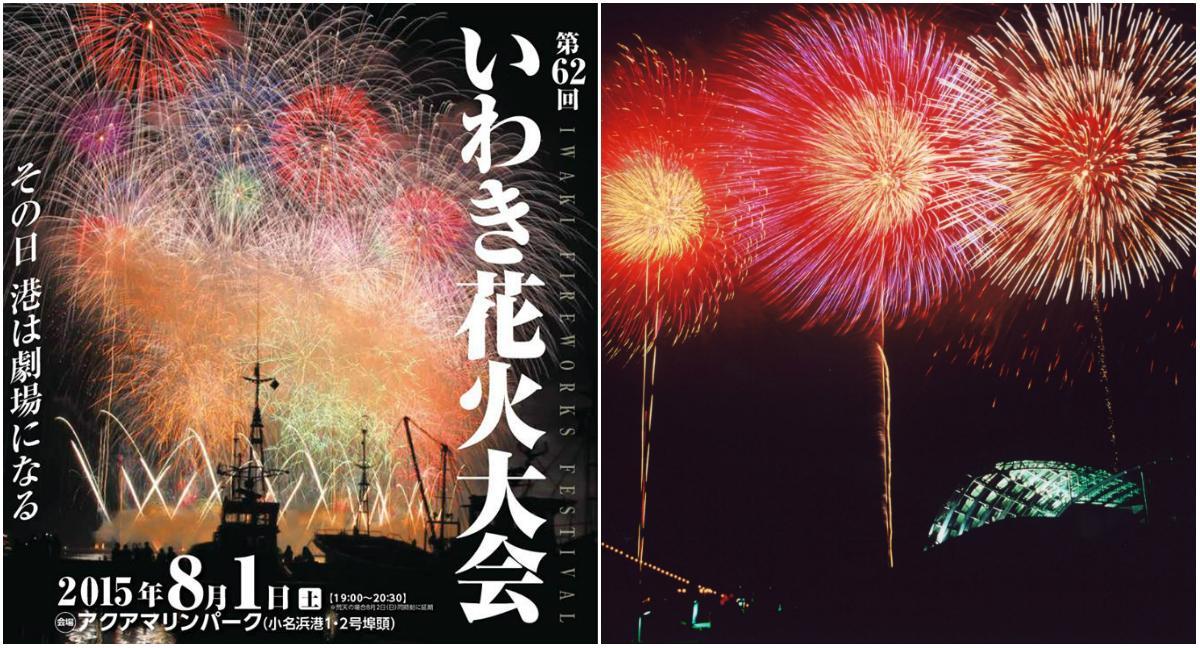 「第62回いわき花火大会」8月1日(土)に開催いたします! 花火打ち上げ数は約1万発、小名浜の空を鮮やかに彩る「いわき花火大会」をぜひお楽しみください。 http://t.co/nk9gYXTMUF  #iwaki http://t.co/tbW4rwQEoy