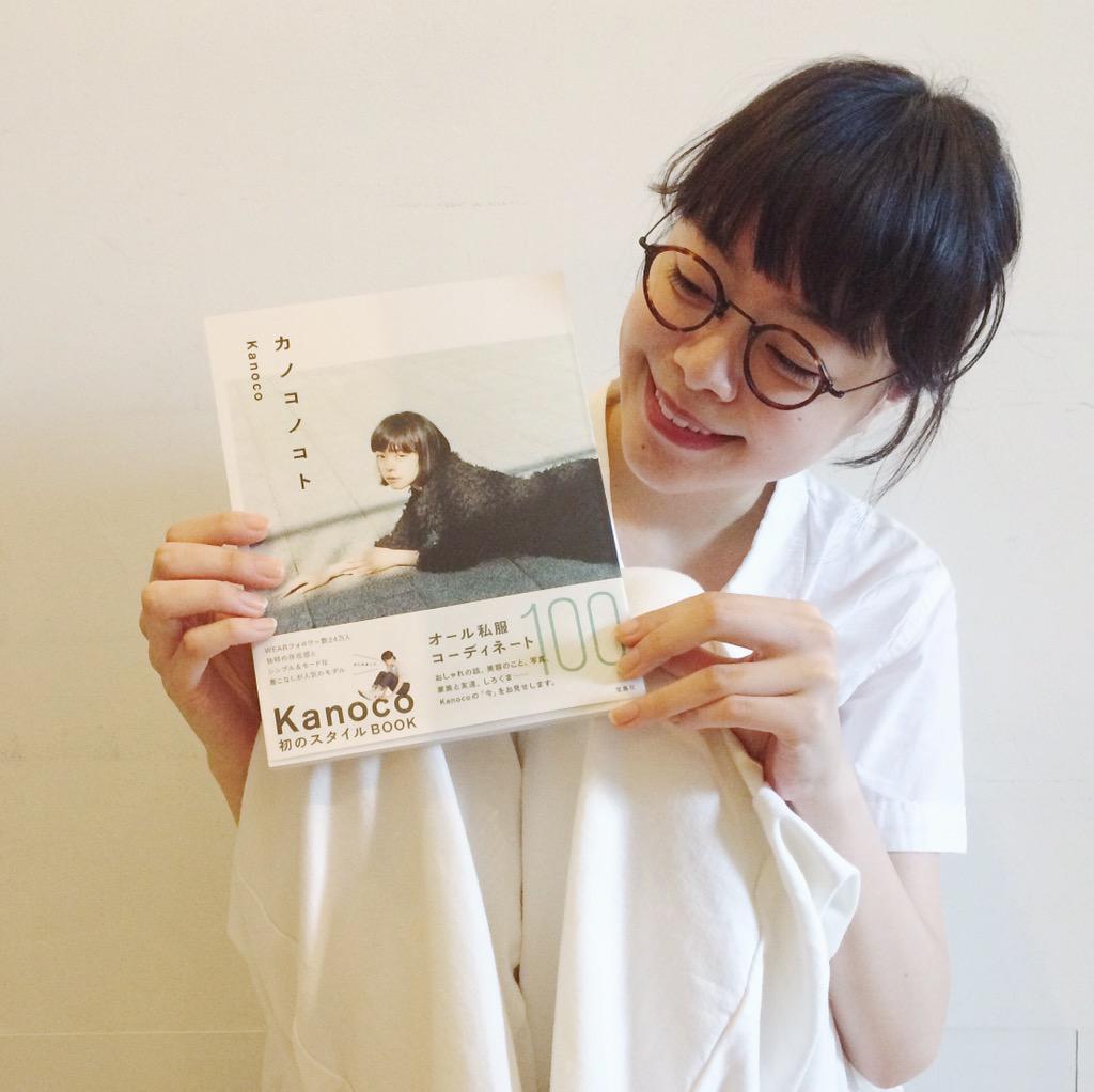 【 情報解禁!】  スタイルブック「カノコノコト」 心を込めて作りました。 笑顔と涙がたくさん詰まってます。  8/5から書店発売です。 皆さんの元へ旅立っていくのが とても楽しみです。 どうぞよろしくお願いします。 http://t.co/sNsID1E0sA