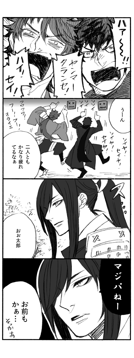 【刀剣乱舞】5月頃に描いたやつ http://t.co/erEvdZBZV2