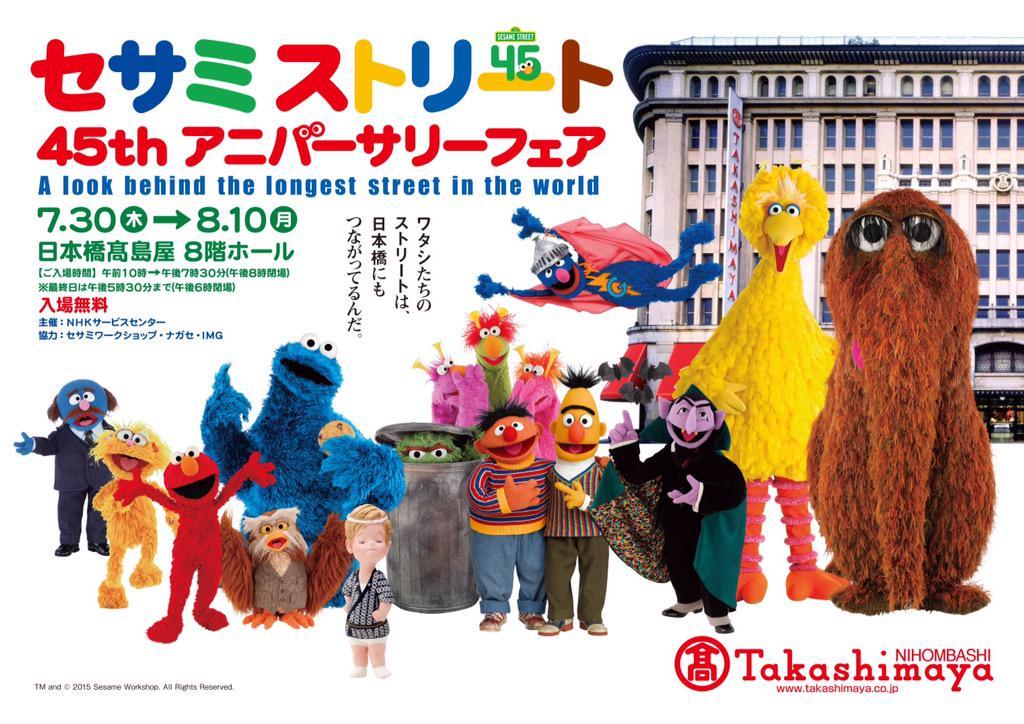 「7月30日から日本橋タカシマヤで沢山のマペットにあえるよ」 http://t.co/oFztq3eka3 http://t.co/5N1njXvmc6