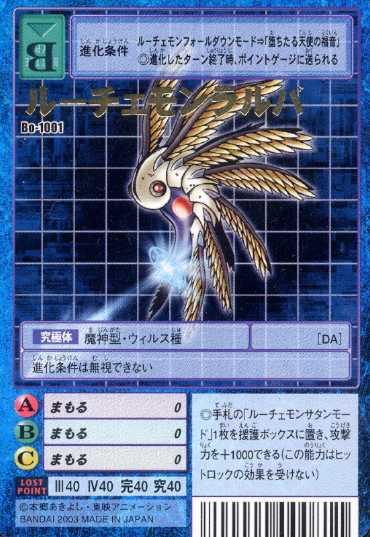 test ツイッターメディア - ルーチェモン:サタンモード 究極体 魔神型 ウイルス 黙示録に登場する竜の姿をした、ルーチェモンの最終形態。あらゆる攻撃を吸収する暗黒の球体「ゲヘナ(地獄)」を持つ。ゲヘナの中には本体であるルーチェモン ラルバが居る。https://t.co/GAhgm8kTL9