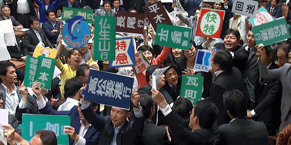 香川県内で各種警報が発令されているので反応できません RT @keikyu_wing: 国会ではことでん1070形に掲出する行先板をめぐって与野党が激突。京急の種別板などを持ち出してきたツワモノもいた。 #国会クソコラグランプリ http://t.co/T1ctfwFjZq