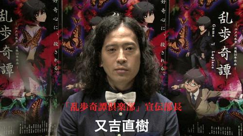 『乱歩奇譚』宣伝部長の又吉直樹さんより、本作への応援コメントを頂きました!本日、著作「火花」が第153回芥川賞を見事受賞