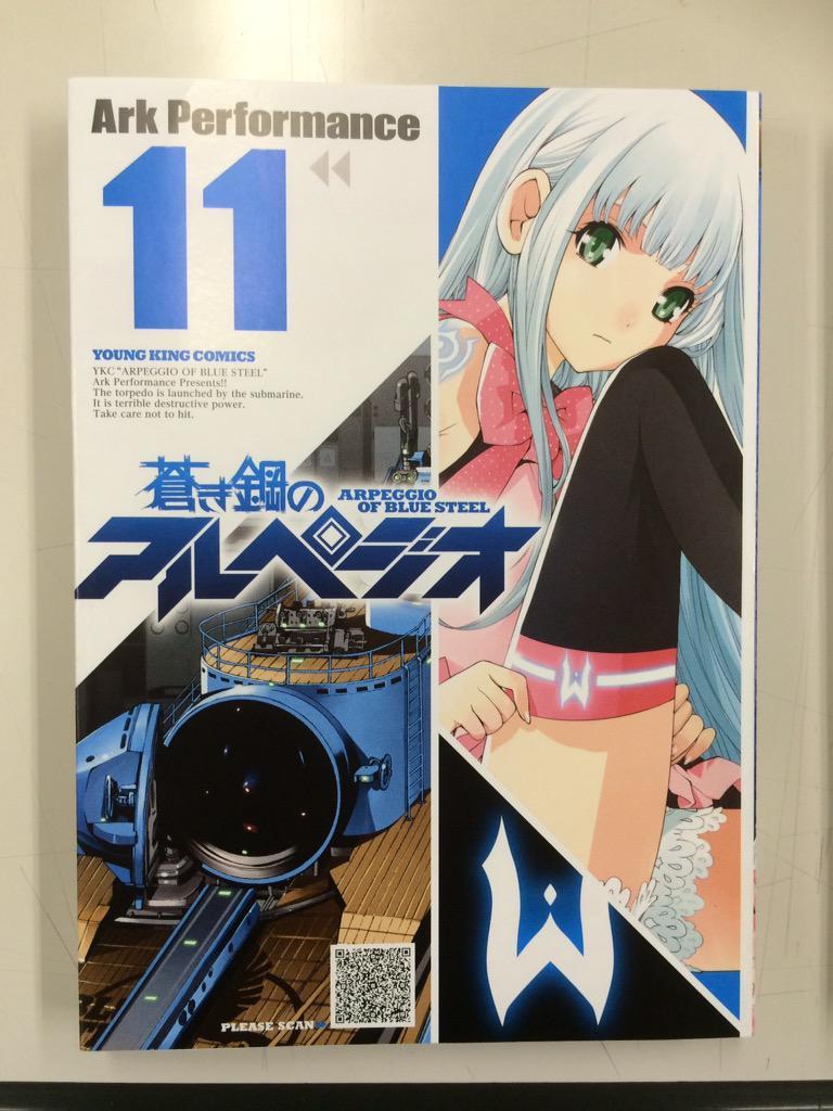TOKYO MXの第3話の再放送も終わりましたので、 お知らせの連投を……  《発売告知》 YKコミックス 「蒼き鋼のアルペジオ」第11巻 今月末7月30日発売!  11巻よりカバーデザイン 一新です! (N2口) #アルペジオ http://t.co/Oi5jXjuDCE