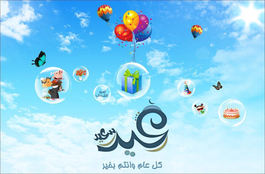 فريق اي جي ان الشرق الأوسط يهنئكم بقدوم عيد الفطر السعيد. كل عام وأنتم بخير وتقبل الله طاعتكم http://t.co/F6KIEl07eb