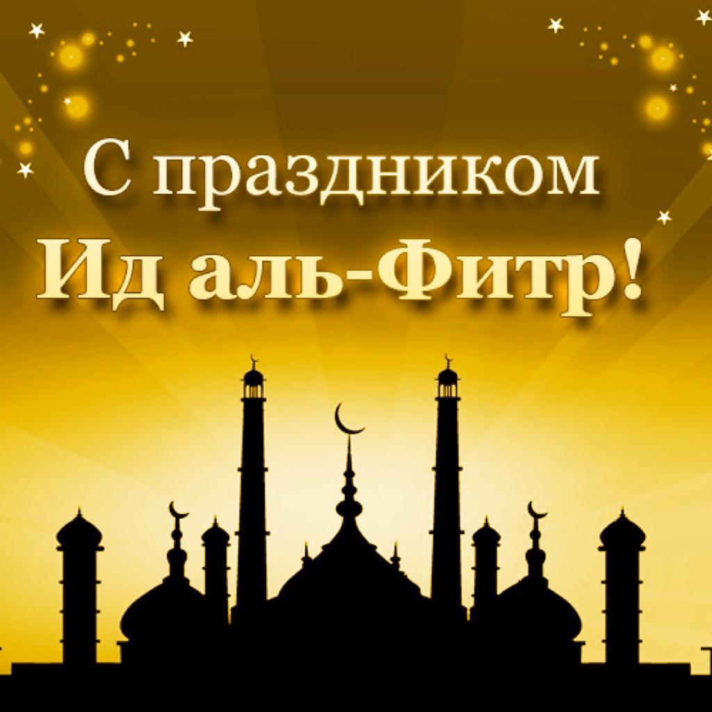 Поздравления с окончанием рамадан в прозе
