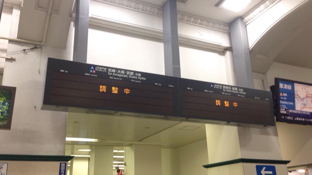 JR西日本が全てを諦めた様子です http://t.co/SPRDkBZl7U