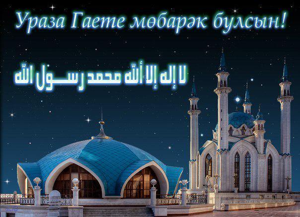 Ураза байрам поздравление по татарский