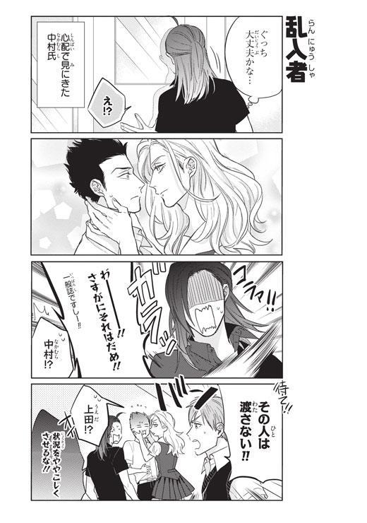 【ゼロサムオンライン】「腐男子高校生活」第6話本日更新!!エッどうしてこうなった!?乱れ咲く恋の四角関係にご興味をお持ち
