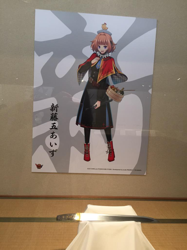 真剣少女の日本刀展で現在未実装の子まだまだいます! http://t.co/rLLF5T4Jxk