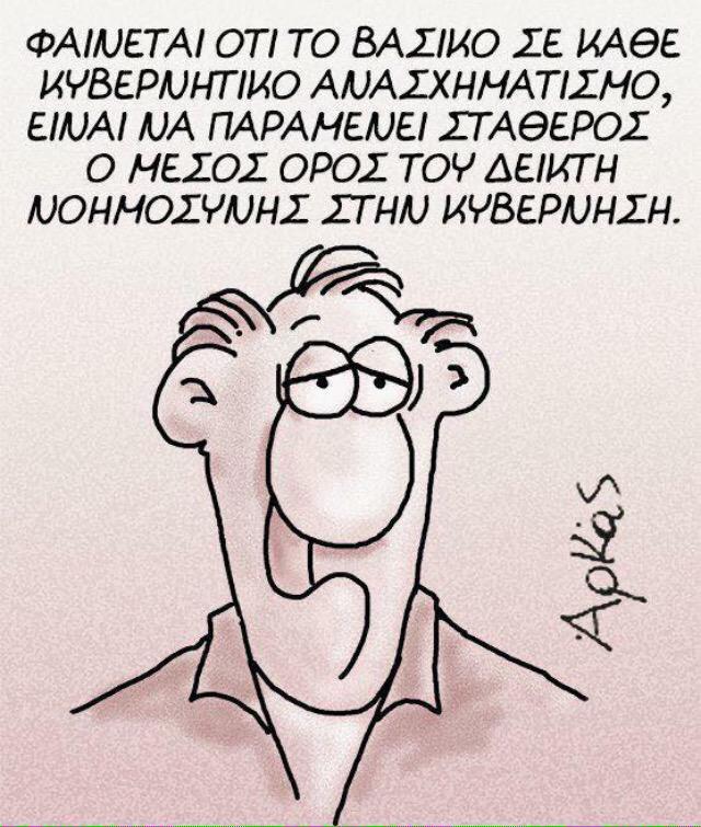 Ανασχηματισμός! #Arkas @ZETA_DOUKA @NChatzinikolaou http://t.co/TWKq1zChJw