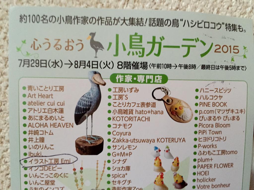 友達が7/29から阪神梅田店の8階である小鳥ガーデンに小鳥グッズ出してます。 小鳥好きの方はぜひどうぞ。ピヨピヨ。 (  ^ 〻 http://t.co/P8P1RnIx4Q