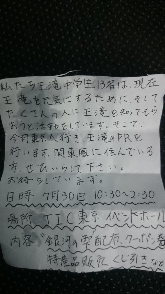 拡散 RT @alpesl 王滝村の中学生が熱心にやってたのでここでCM 関東圏の人お願いします http://t.co/G4jry1zO3r  #kisodani