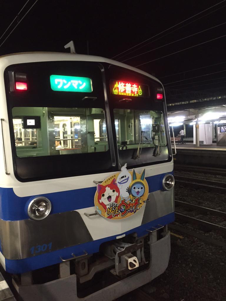 伊豆箱根鉄道駿豆線、通称いずっぱこが妖怪にウォッチされてた!電光掲示板?が可愛い。 http://t.co/PBjmz6oXES