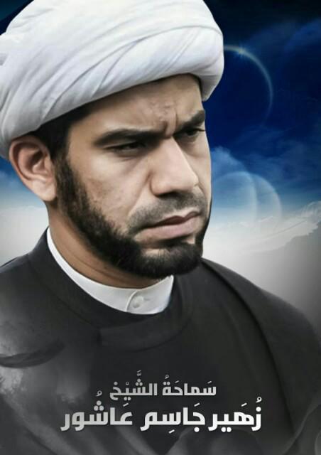 أخبار كرزكان  (@KarzakkanNews): #كرزكان نيوز: يصادف اليوم الذكرى السنوية الثانيةلإعتقال العمامة المجاهدة سماحة الشيخ زهير عاشور #تيجان_الوطن #البحرين http://t.co/HiIREk0fCw