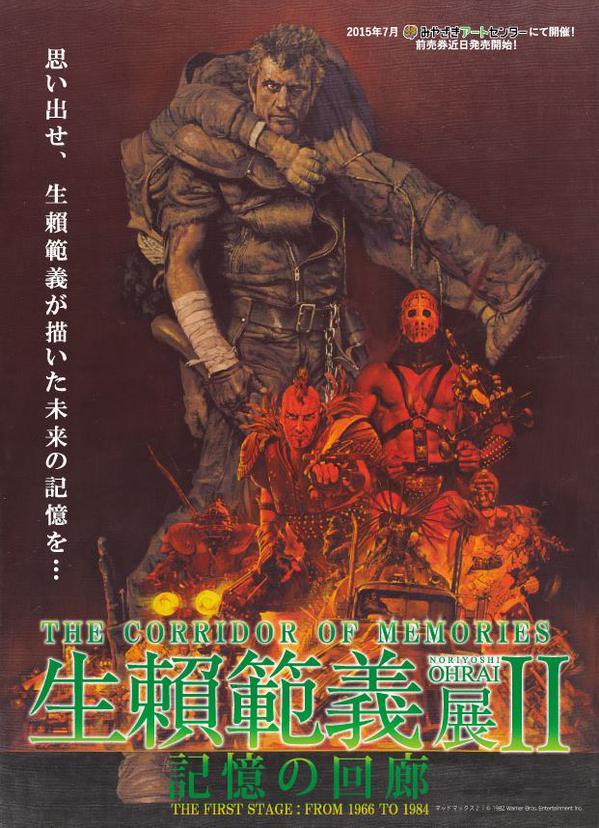 巨匠生頼範義氏が描いたマッドマックス2の絵は本当に素晴らしい。鬼才というよりまさに絵の鬼だなと思う。 http://t.co/lvJgyzeJjV