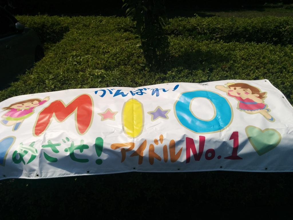 D駐車場にてMIO横断幕が http://t.co/WPIFxxgzo8