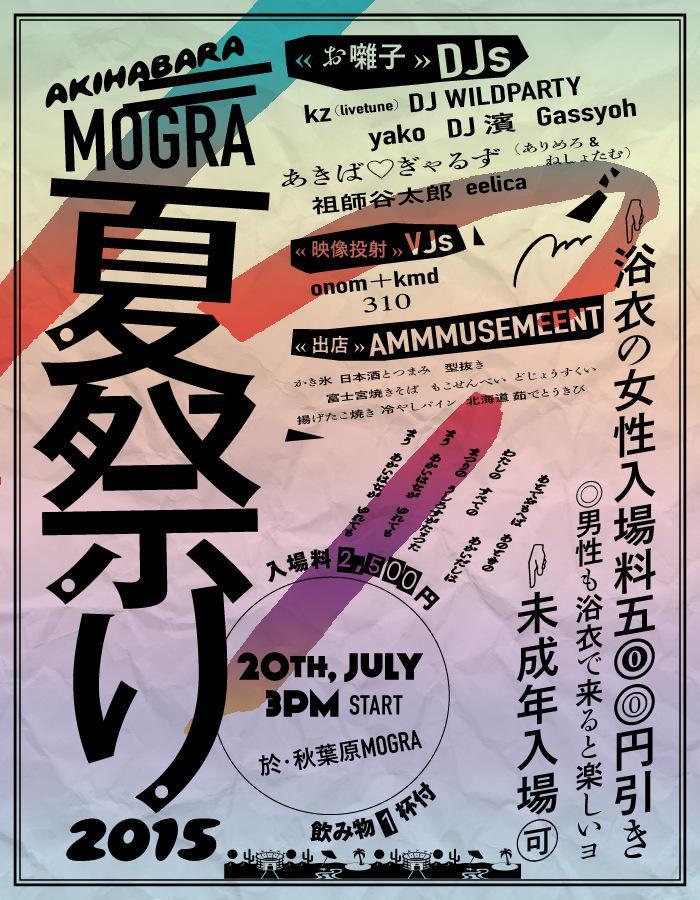 ほぼ半年ぶりのつぶやきですが、皆様いかがお過ごしでしょうか、明日秋葉原MOGRAさんにて開催されます夏祭りイベントにて当店自慢の富士宮やきそばを出店致します。http://t.co/r8HPpIdRB3 http://t.co/otZPphVD5G