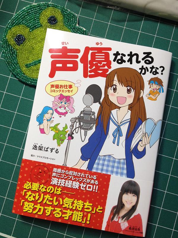 【7/17発売】声優お仕事コミックエッセイ『声優なれるかな?』(KADOKAWA) 声優の桑原由気さんをモデルに、声優になるための道のりやお仕事の内容を、漫画にして描かせていただきました! よろしくお願いいたします!(^▽^)/ http://t.co/NtU83g6snQ