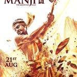 New poster of Ketan Mehta's #Manjhi. Stars Nawazuddin Siddiqui and Radhika Apte. http://t.co/TAZiaIaDqi