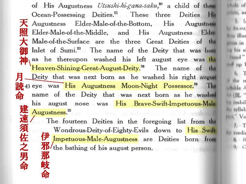 英訳の『古事記』を探してるけど「俺たち英語圏の日本神話好きがまとも ...