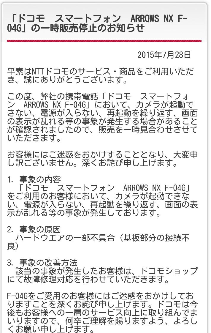 アイマスコラボの ARROWS NX F-04G がホントにポンコツアンドロイドで発売停止になってるの草しか生えない http://t.co/YTQfn0KAe2