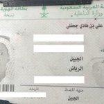 . تم العثور على هوية وطنية حسين علي هادي جحفلي  على من يعرفه إبلاغه والاتصال 0505903606 #الجبيل #الجبيل_الصناعية  . http://t.co/AYCmvCveAZ