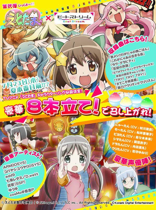 (>▽<)<7/23(木)はなんとTVアニメ「えとたま」楽曲追加第2弾!今度はキャラクターソングが8曲追加だよ!!(*
