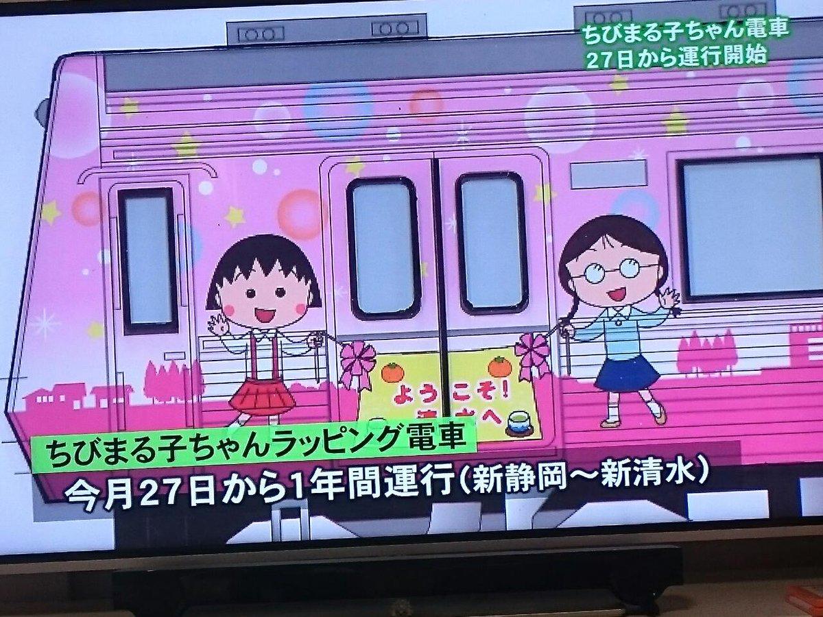 「静岡鉄道で初になる、アニメのラッピング電車が今夏登場!」とのこと。…このキャラですらようやく登場となるほどの腰の重さ静岡 http://t.co/PA5MfAZuZP