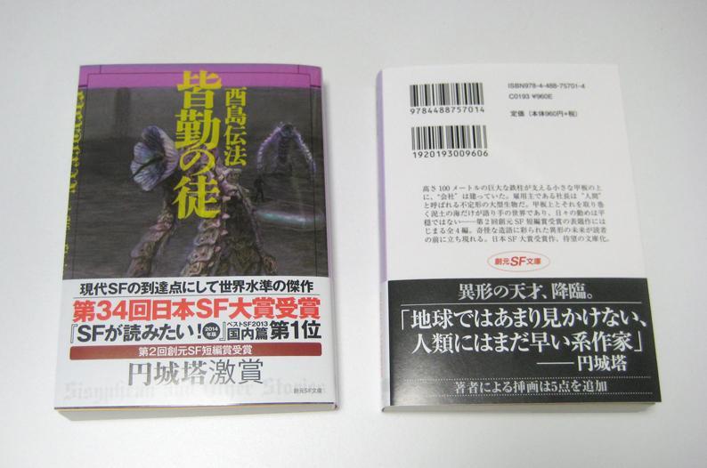 『皆勤の徒』文庫版が、電子書籍版と共に本日発売になりました。カバーイラストは再び加藤直之さん、帯文は円城塔さんです。大森望さんの名解説は加筆され、酉島の挿画は5点増えています。よろしくお願いいたします。 http://t.co/QGbk5WyEnQ