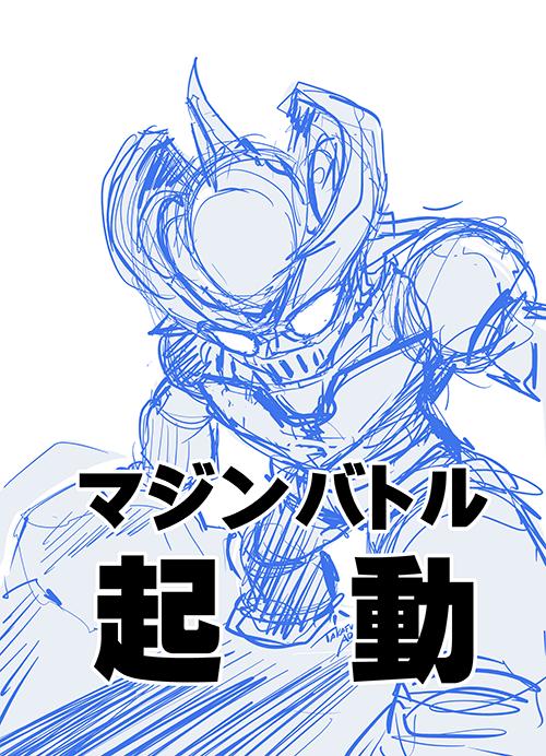 【告知】本日7/21発売「デンゲキバズーカ!!9月号」から新連載を始めます。その名も「マジンバトル」!胸を熱くする伝説のロボットバトルを、今ここに! #マジバト http://t.co/xdMQv5994z