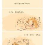 おはなし「きみと居た跡」#まき田おはなし pic.twitter.com/IkjFHzGZcJ