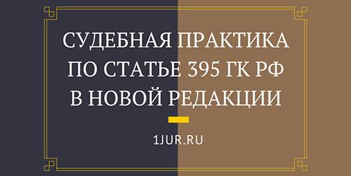 Ст.404 гк рф в новой редакции с комментариями 2018