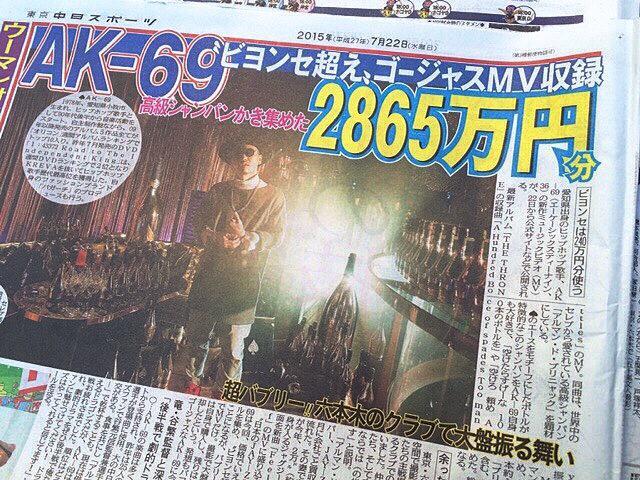 ビヨンセ超えの撮影に参加できて上がりました!RT @AK69_official: AK-69『今朝の東京中日スポーツにてMV撮影の様子を掲載頂きました!!』 ⇒ http://t.co/9hAZvVW2ur #ak69 #MV http://t.co/K7v5xMlKJ8