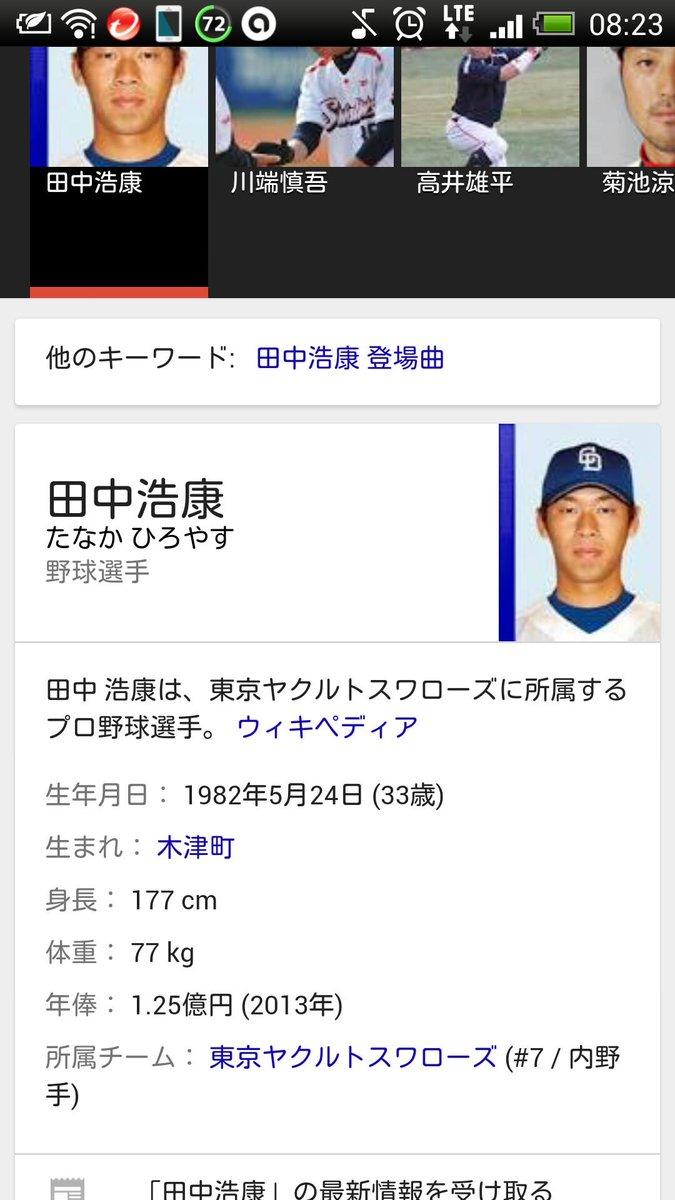 田中浩康はいつから中日ドラゴンズの選手だったんだろう http://t.co/fNIpJ338tA