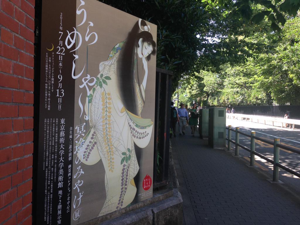 夏のこんな陽射しの日に、上野でこの展覧会はイイですね。重松清さんが芸大の授業の後の飲み会でポロっとおっしゃった「ここは平成に残った最後の明治だな」がありました。 http://t.co/IZCRFDTqBA
