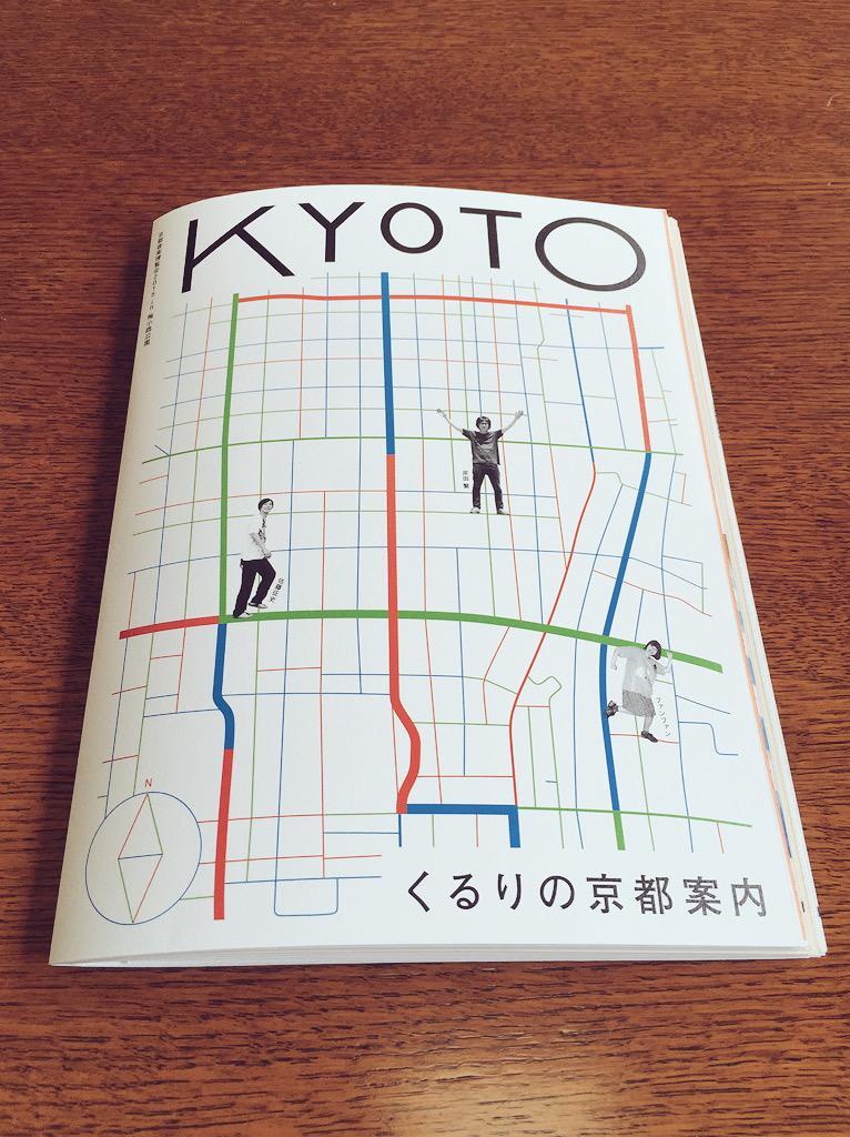 特別付録はくるりが案内する「京都旅歩き手帖」です! http://t.co/6nsuvnZBcU