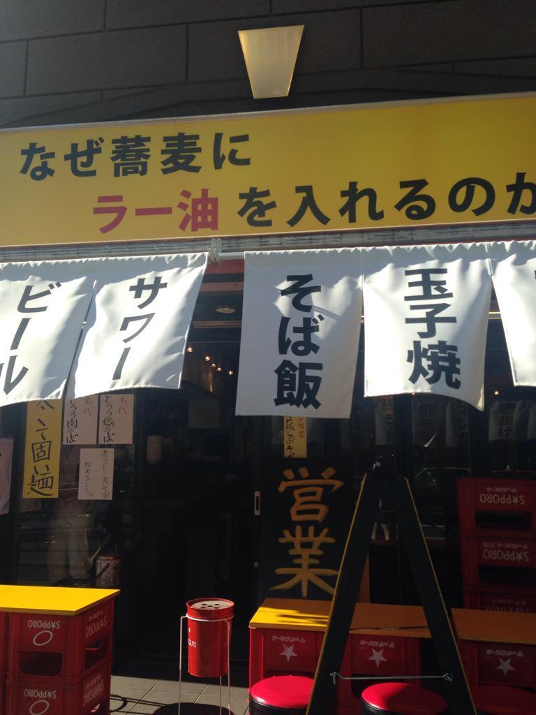 新宿のロフト事務所の五軒先に、意味不明の蕎麦屋が出来てからしばらく経つ。皆んな気味悪がって誰も食べに行かない。それで私が挑戦して見た。値段が780円。チョット高いがラー油と日本そばが意外とマッチしていて美味しい。こんな食べ方あるんだ。 http://t.co/lSBoTdF5tk