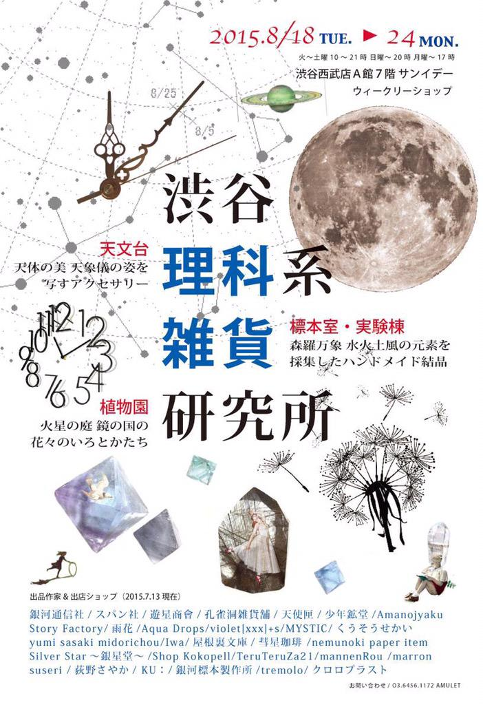 こちらのイベントに参加することとなりました。 nemunoki paper itemは植物園にきのこを並べていただきます。 「渋谷理科系雑貨研究所」8月18日〜24日 http://t.co/0vGhWzRzX2