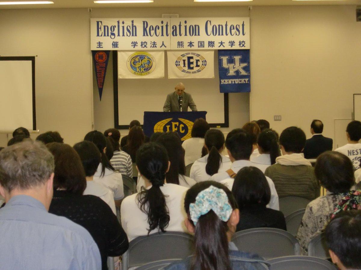 IEC熊本国際大学校画像