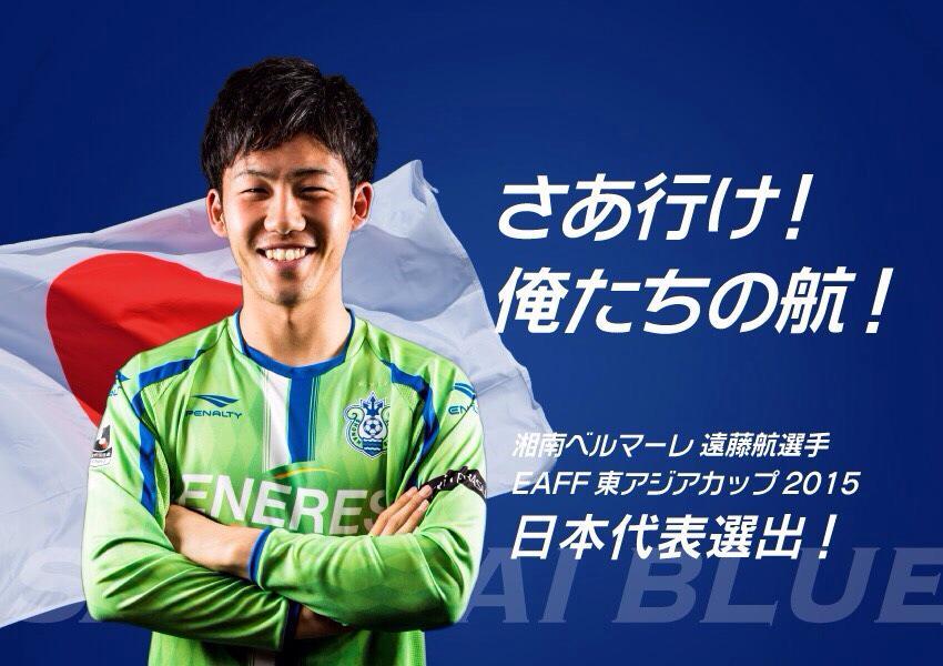 クラブとして日本代表選手の選出は2010年の村松大輔選手以来です。また出場した場合は実に1998年(中田英寿さん、小島伸幸さん、呂比須ワグナーさん)以来となります!遠藤選手のますますの活躍、成長に期待しましょう! #bellmare http://t.co/XhsUm9KRf6